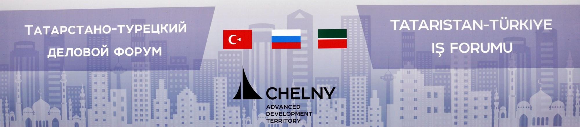 Татарстано-турецкий деловой форум