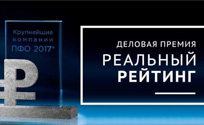 """Деловая премия """"Реальный рейтинг"""""""