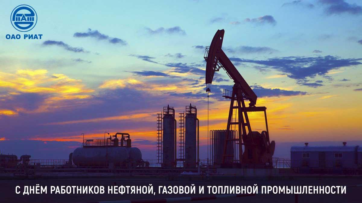 С днём работников нефтяной, газовой и топливной промышленности