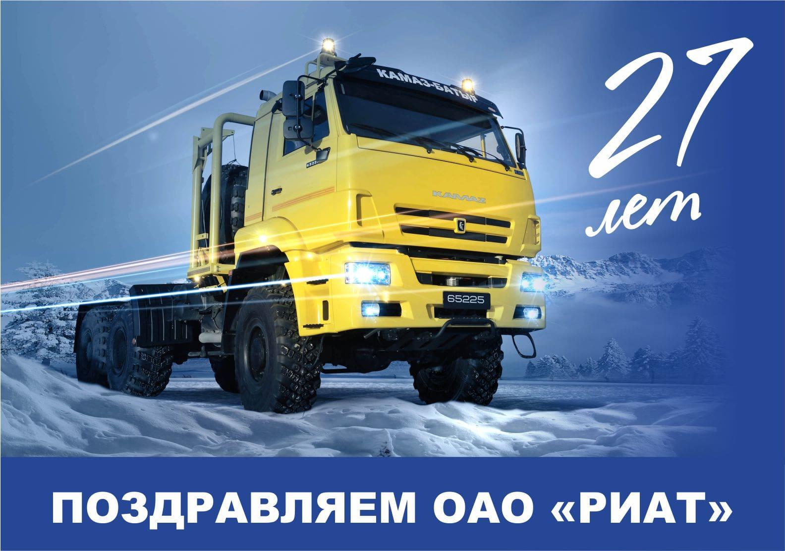 ОАО РИАТ - 27 лет