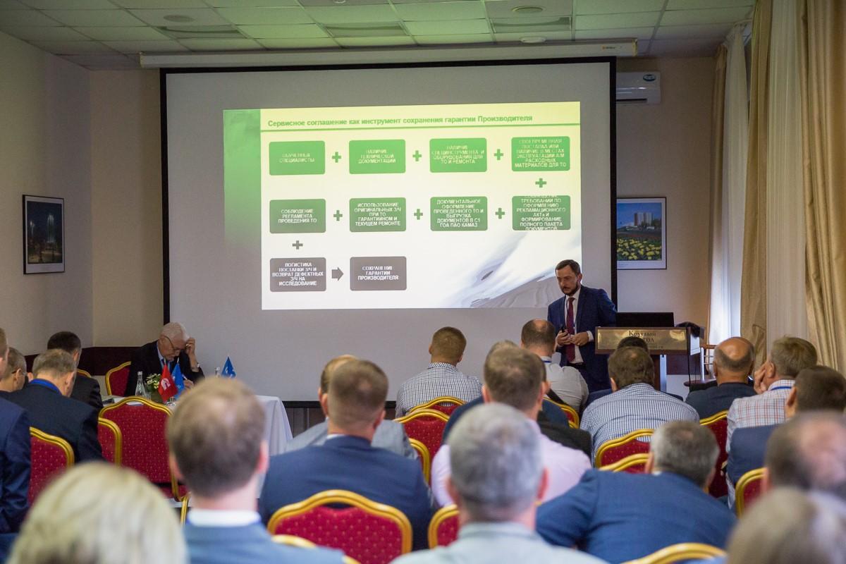 РИАТ-Сервис конференция