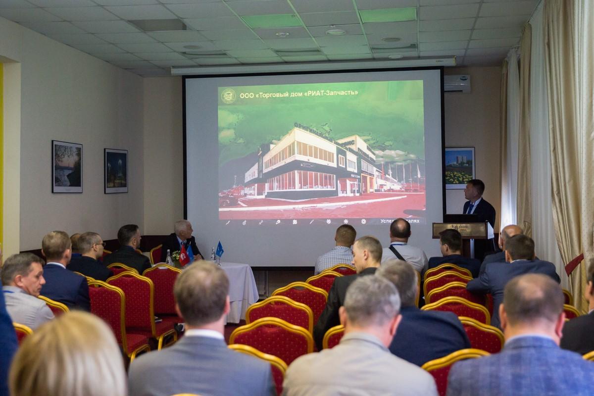 РИАТ-Запчасть конференция