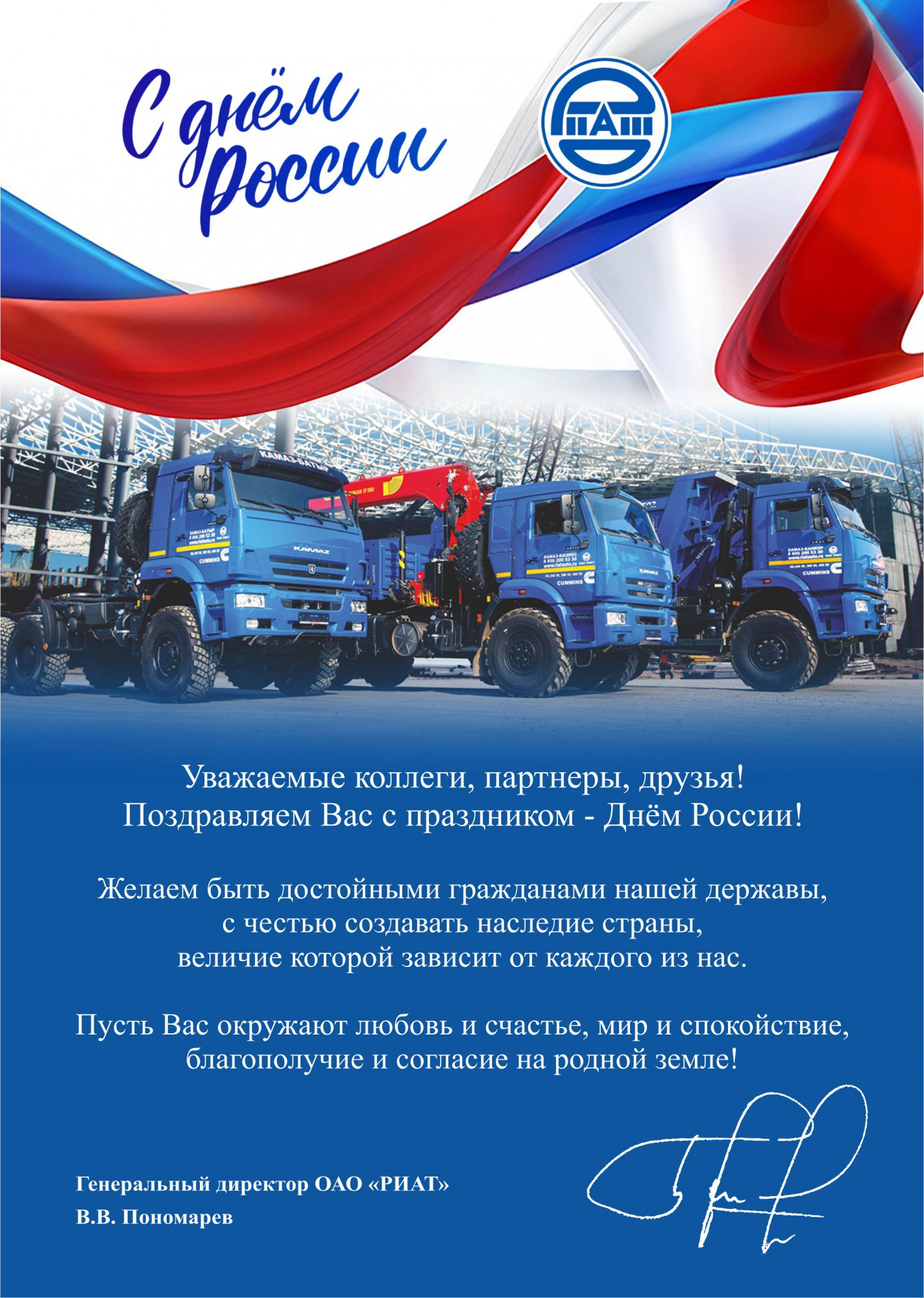 C Днём России