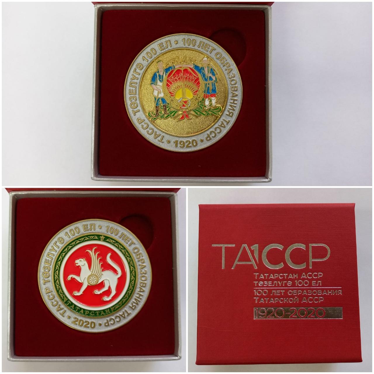 Памятный знак «100-летие образования Татарской АССР»
