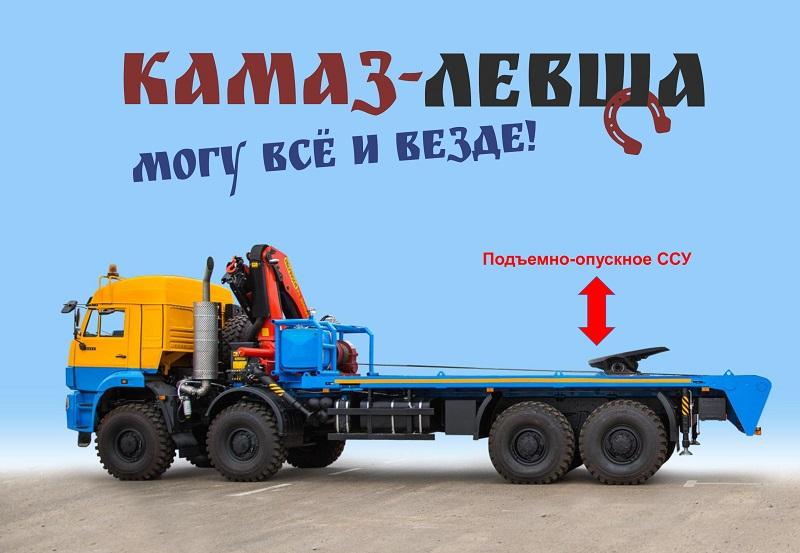 седельный тягач 8х8.1 КАМАЗ-ЛЕВША