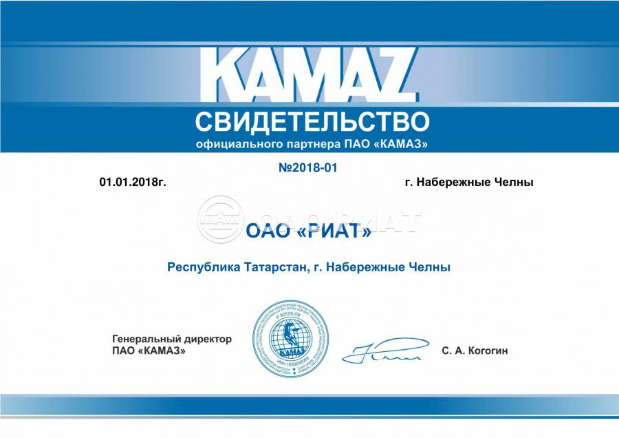 """ОАО """"РИАТ"""" - официальный дилер КАМАЗ"""