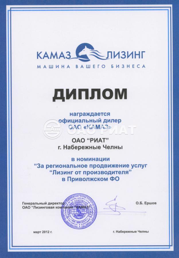 Дипломы компания ОАО РИАТ  0