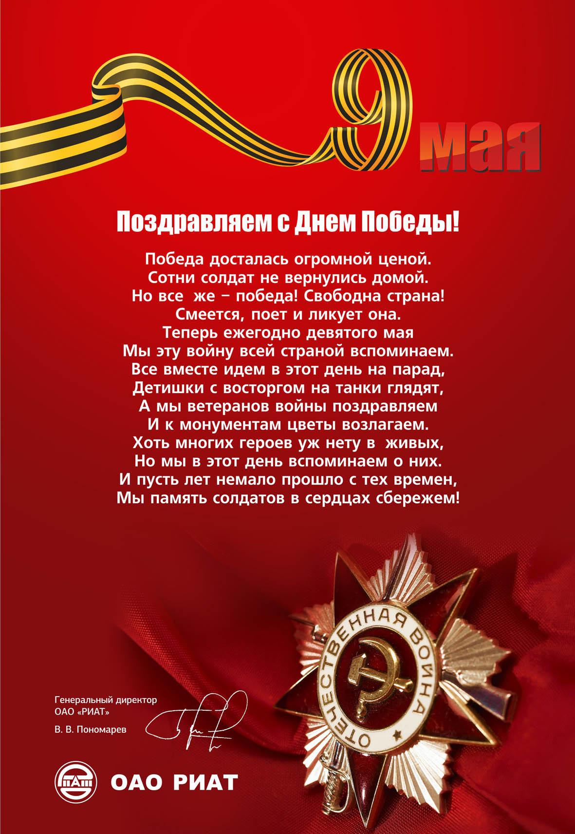 Поздравления на 9 мая от руководителей
