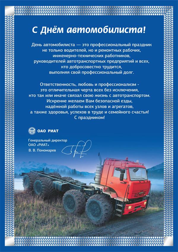 Официальное поздравление автотранспортного предприятия